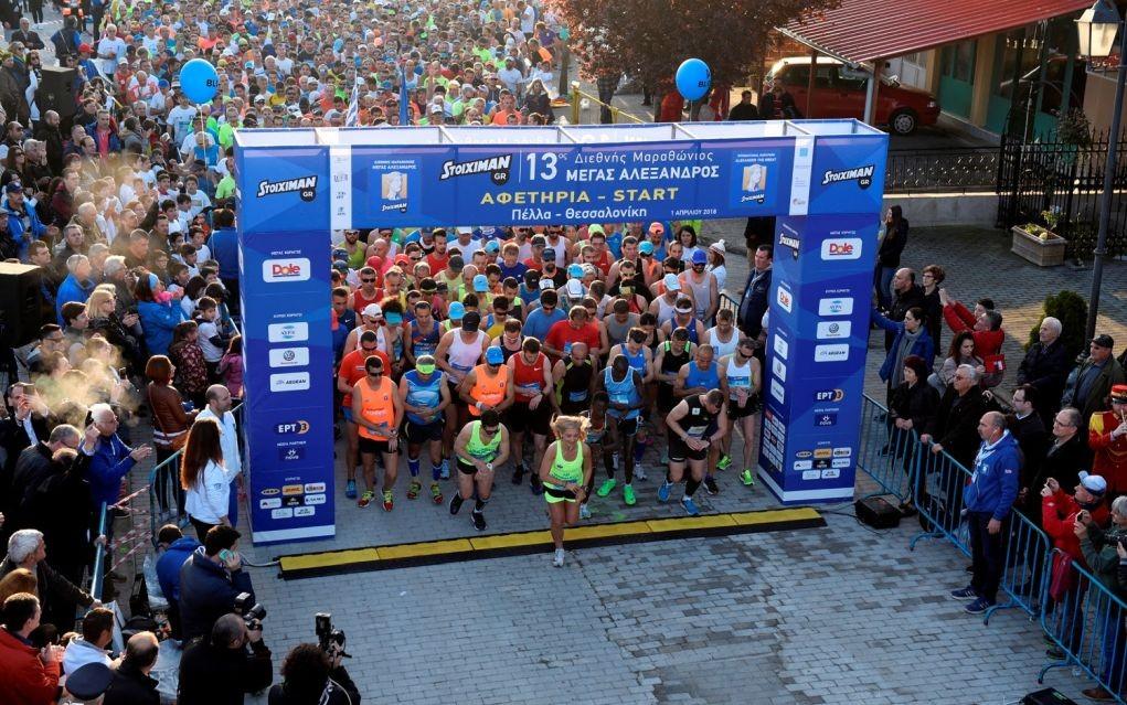 alexander-marathon.jpg