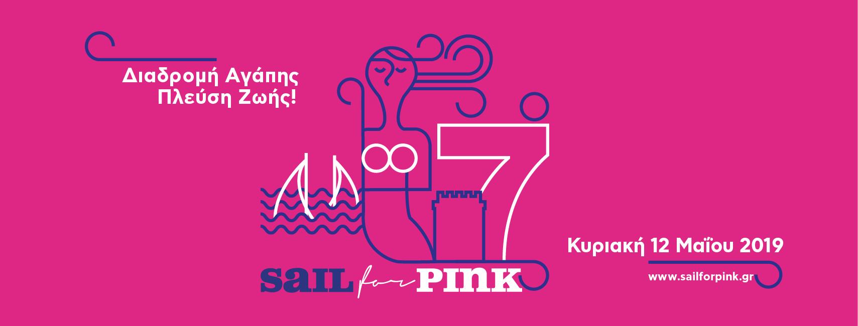 cover-fb-pink-ARnYZ.png