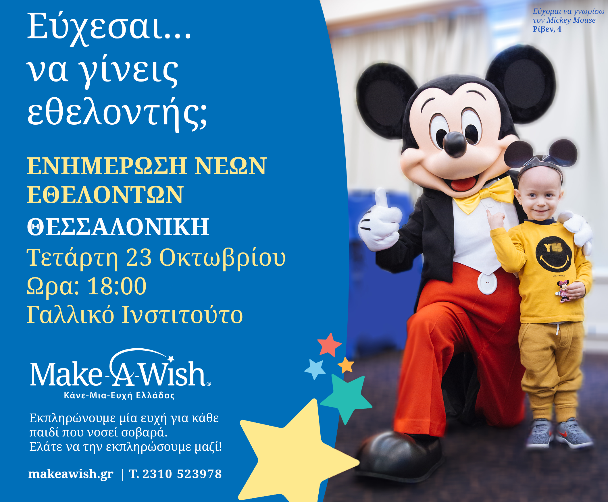 dt-make-a-wish-gr-231019-thess.png