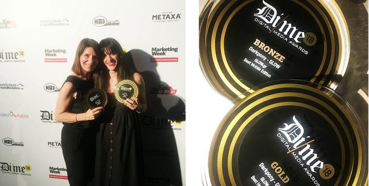 Το GLOW.GR διακρίθηκε με δυο βραβεία στα Digital Media Awards
