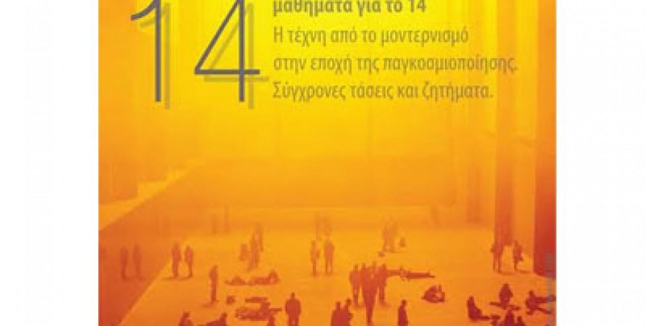 14 μαθήματα για το 14
