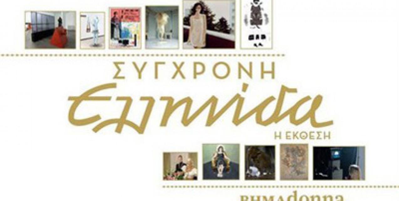 Σύγχρονη Ελληνίδα