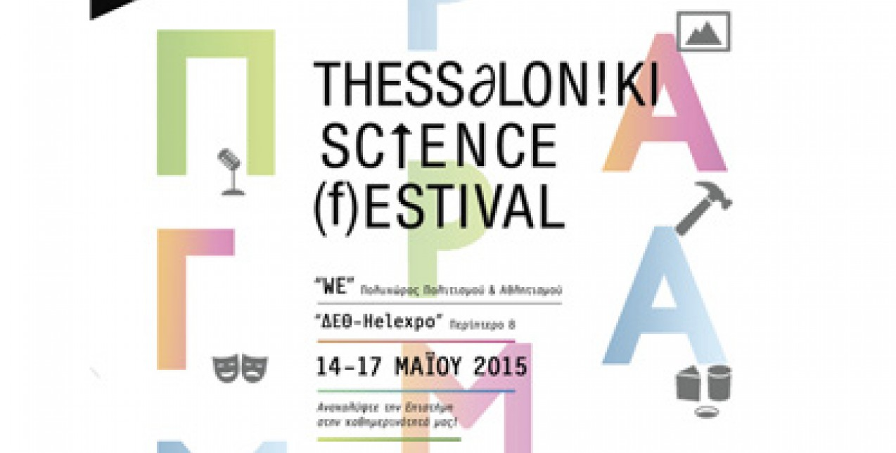 Thessaloniki Science Festival