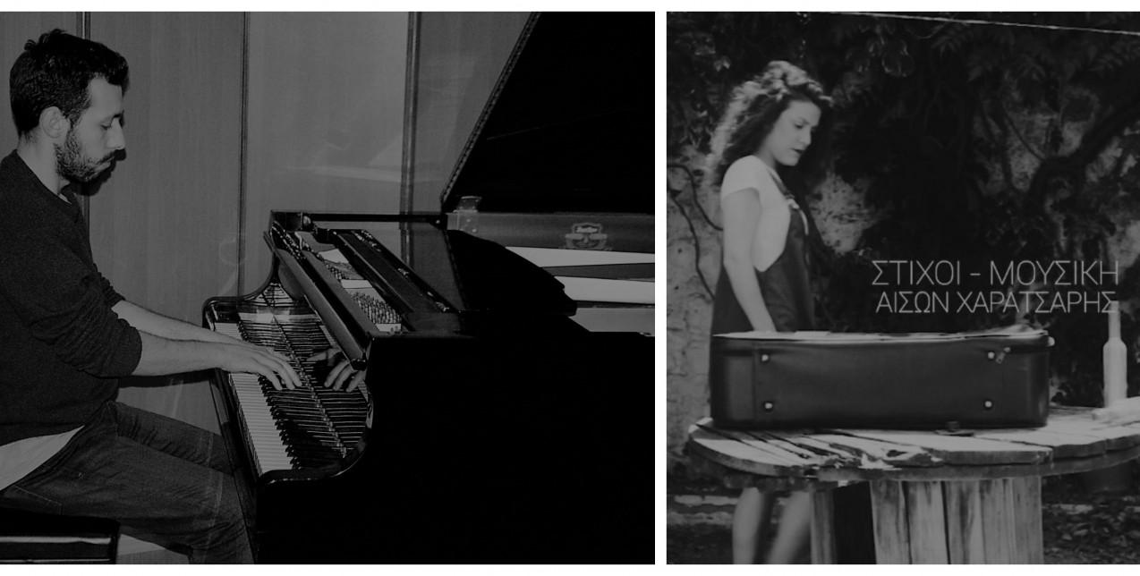 Συνέντευξη με τον ταλαντούχο συνθέτη και στιχουργό Αίσωνα Χαρατσάρη