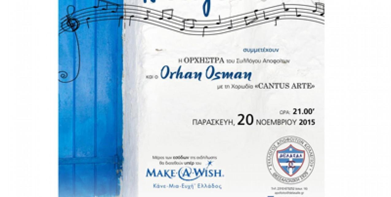 Συναυλία Make- A-Wish ΔΕΛΑΣΑΛ