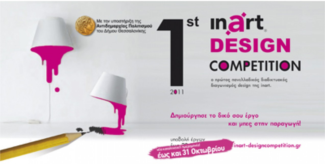 Inart Competition