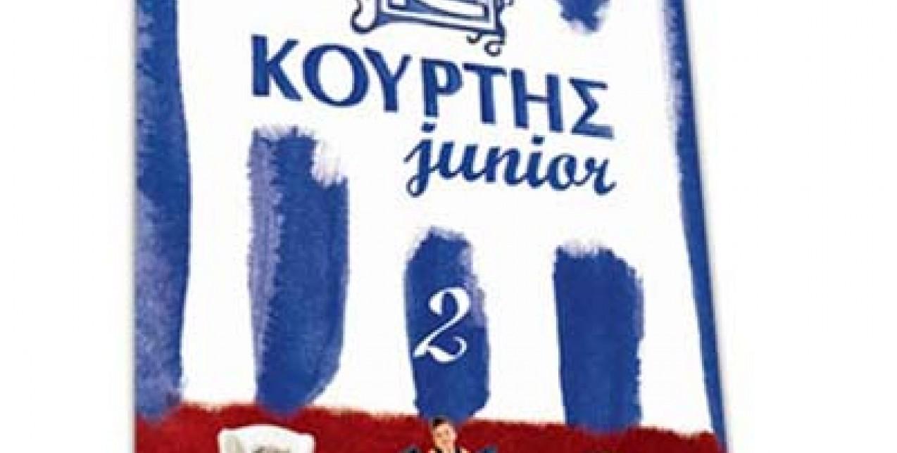 Κούρτης Junior