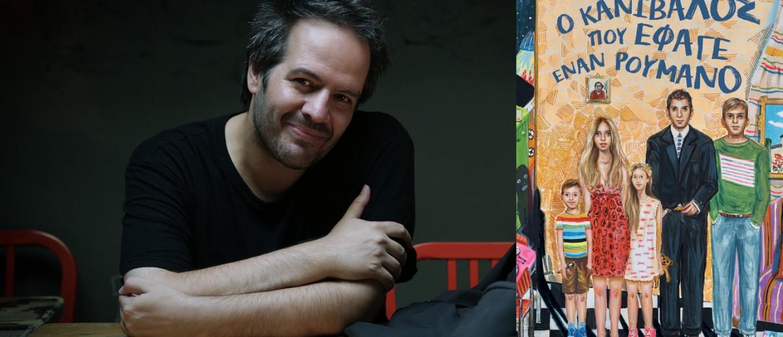 Ο Δημήτρης Σωτάκης μιλάει για το τελευταίο του βιβλίο