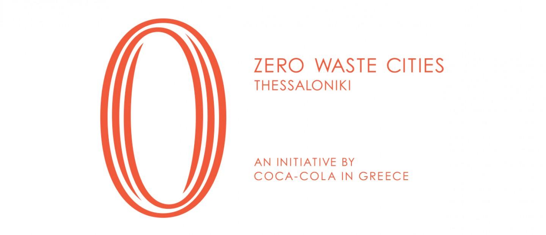 Zero Waste Cities: Το όραμα της Coca-Cola για πόλεις δίχως απορρίμματα