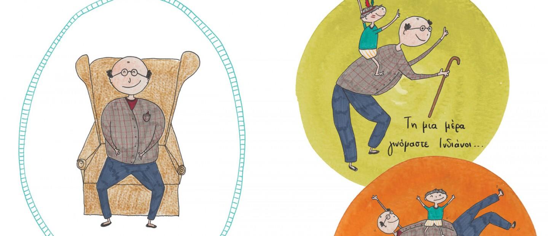 Έχω μια ιδέα! Το παιδικό βιβλίο της illustrator Άννας Παπαϊωάννου