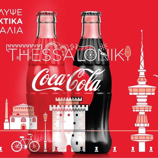 Η Coca-Cola μας ταξιδεύει στην πόλη της Θεσσαλονίκης