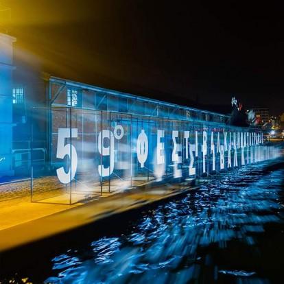 Αξίζει να δείτε το υπέροχο βίντεο της τελετής έναρξης του 59ου ΦΚΘ