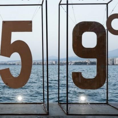 Οι παράλληλες εκδηλώσεις του 59ου ΦΚΘ που αξίζει να παρακολουθήσετε