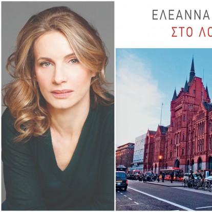 Η Ελεάννα Βλαστού μας ξεναγεί στο δικό της Λονδίνο μέσα από το νέο βιβλίο της